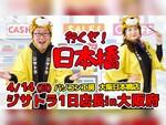 【無料イベント】明日!個別PC相談ができるジサトラ1日店長in大阪日本橋