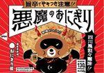 ローソン「悪魔のおにぎり」に四川風担々麺味