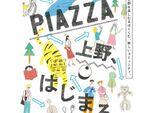 地域SNSアプリ「PIAZZA」上野エリアにて運用開始