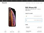 アップル、中国市場でiPhone値下げ 低迷の打開策となるか!?