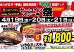 【本日スタート】いきなり!ステーキでサーロインが特価!