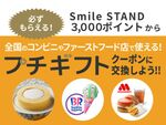 「DyDo Smile STAND」、コンビニなどで使える「プチギフトクーポン」を追加