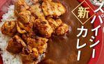 【本日発売】吉野家「チキンスパイシーカレー」
