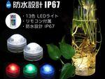 13色の光で幻想的な雰囲気を演出できるLEDライト台座