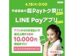 LINE Pay、今度の最大20%還元は明日18日から!