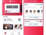Yahoo! JAPANアプリで、PayPay残高の送付や受け取りが可能に