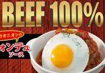 【本日発売】松屋「トマトフォンデュソースのハンバーグ定食」