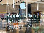 アップルのロゴマーク、葉っぱの色が変わった!