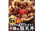 【本日発売】天丼てんや、がっつり「豚天丼」