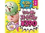 【本日開始】サーティワン スモールダブルが安く!