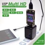 Qi充電台の最適な充電ポイントを探せる!?「USBテスター Multi HD」