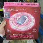 スマホを置くだけ充電できる「魔法陣」にピンクモデル登場