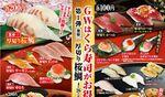 くら寿司、業界一厚切り桜鯛