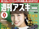 黒木ひかりさんが表紙! 格安SIMとSSD情報が豊富な週アス秋葉原版5月号