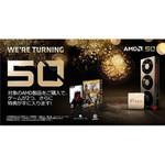 AMD50周年記念!人気ゲーム2本とゲーム内アイテムがもらえるキャンペーンを開催!