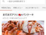 メニュー単位でレストラン検索できるアプリ「SARAH」を試してみた