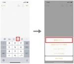 iPhoneのメモアプリで書類をスキャンする方法