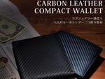 本革カーボンレザーを使用した使い勝手抜群の二つ折り財布