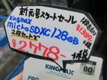 microSDXCカードの激安セット販売は、128GBが1枚あたり1500円!