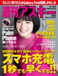 週刊アスキー No.1229 (2019年5月7日発行)