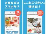 スマホから写真を売れるSnapmart、Android版がリリース