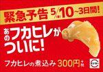 スシロー、フカヒレの煮込み寿司