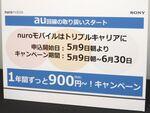 次のXperiaにも言及 nuroモバイルがau回線対応でトリプルキャリアに