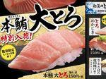 はま寿司「初夏のとろ祭り」