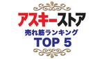 2015年一番売れたアイテムは何?|アスキーストア売れ筋TOP5