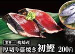 くら寿司「厚切り初鰹」
