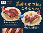 かっぱ寿司「藁焼きかつおとごちそうフェア」