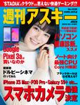 週刊アスキー No.1230 (2019年5月14日発行)