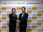 リコージャパン、岩手県と包括連携協定を締結