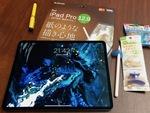 iPad Pro(第3世代)でペンの達人になる!