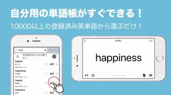 ASCII.jp:中学〜大学入試全範囲対応「英単語帳」―注目のiPhoneアプリ3