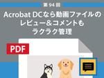 Acrobat DCなら動画ファイルのレビュー&コメントもラクラク管理
