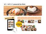 NTTドコモ、最短5分で調理できる食材セット「dミールキット powered by Oisix」
