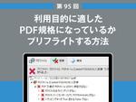 利用目的に適したPDF規格になっているかプリフライトする方法