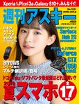 週刊アスキー No.1231 (2019年5月21日発行)