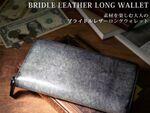 小銭の出し入れをスムーズに!ブライドルレザーを使用した長財布