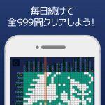 毎日遊べる簡単パズルゲーム―注目のiPhoneアプリ3