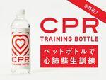 ペットボトルで心肺蘇生訓練ができる「CPRトレーニングボトル」