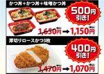 とんかつ「松のや」お弁当値引き定期券が無料で!