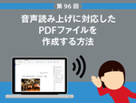音声読み上げに対応したPDFファイルを作成する方法