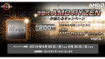 第3世代の発売間近か!?AMDが次世代Ryzenが当たるキャンペーンを実施!