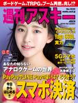 週刊アスキー No.1232 (2019年5月28日発行)