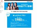 au、月額980円から利用できる「ケータイ→auスマホ割(s)」6月1日から提供開始