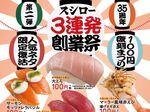 スシロー「100円復刻まつり」人気ネタが復活