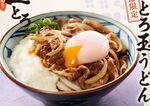 【本日発売】丸亀製麺「牛とろ玉うどん」