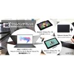 MSI、ノートPCでのワコム製ペンタブレット動作確認機種を発表